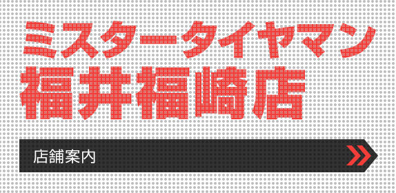 ミスタータイヤマン福井福崎店 店舗案内