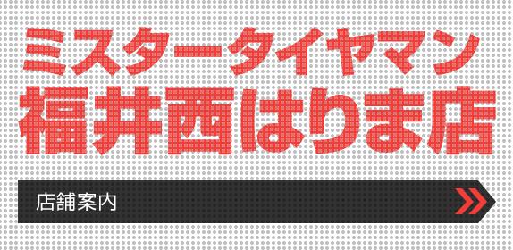 ミスタータイヤマン福井西はりま店 店舗案内