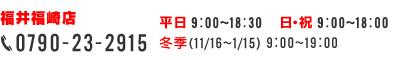 福井福崎店へのお問い合わせは0790-23-2915 受付時間10:00~19:00