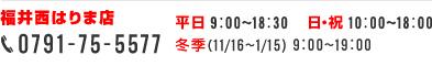 福井西はりま店へのお問い合わせは0791-75-5577 受付時間10:00~19:00