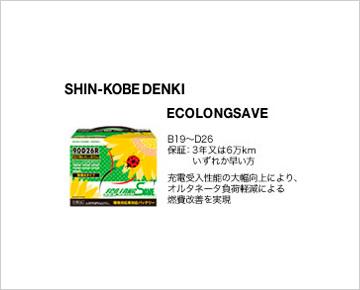 SHIN-KOBE DENKI ECOLONGSAVEイメージ