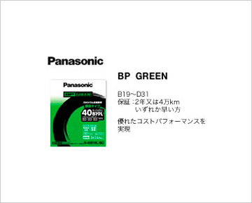 Panasonic BP GREENイメージ