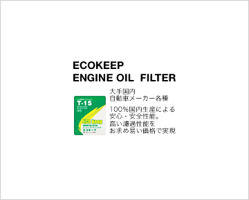 ECOKEEP ENGINE OIL FILTERイメージ