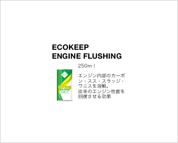 ECOKEEP ENGINE FLUSHINGイメージ