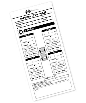 タイヤセーフティー点検票イメージ