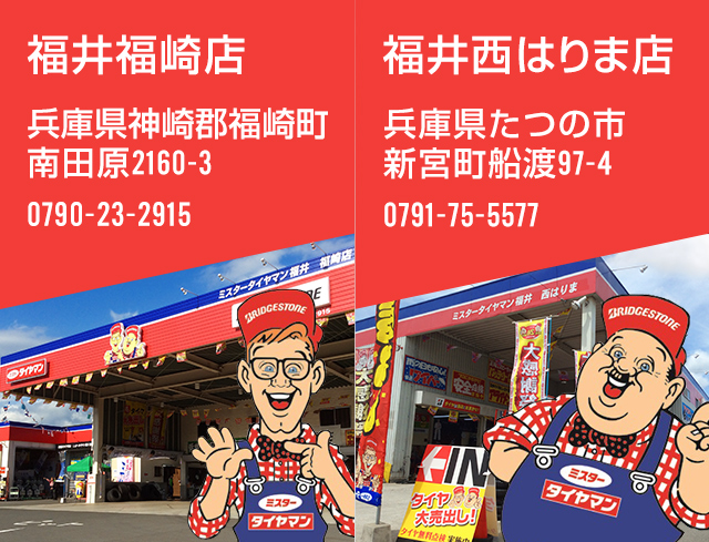 福井福崎店・福井西はりま店