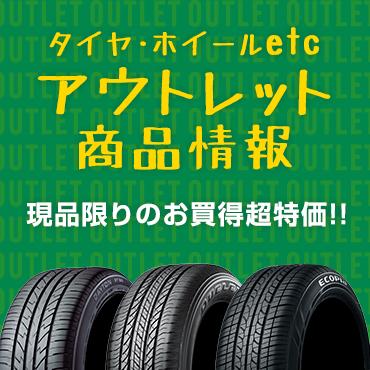 タイヤ・ホイールetc アウトレット商品情報