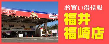 お買い得情報 福井福崎店
