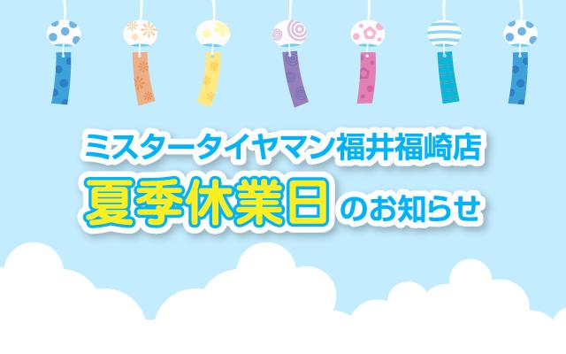 タータイヤマン福井福崎店 夏季休業のお知らせ