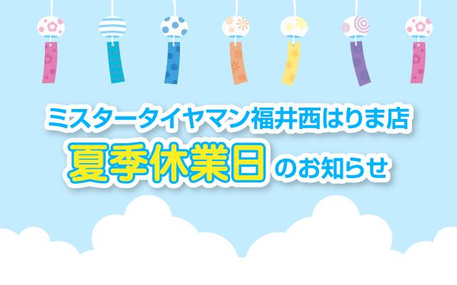 ミスタータイヤマン福井西はりま店 夏季休業のお知らせ